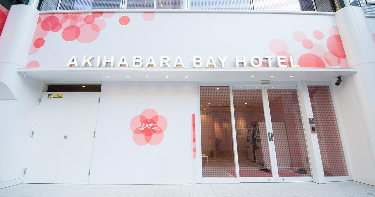 公式サイト】女性だけが泊まれるカプセルホテル 秋葉原ベイホテル