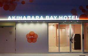 AKIHABARA BAY HOTEL