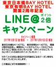 「東京日本橋ベイホテル」「東京有明ベイホテル」開業2周年記念キャンペーン!