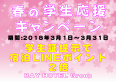 春の学生応援キャンペーン!「LINE@」ポイント2倍!