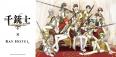 『千銃士×秋葉原BAY HOTEL』コラボの詳細が決定!予約開始は4月21日(土)から!