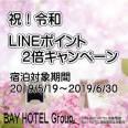 祝!令和 LINEポイント2倍キャンペーンを「5月19日〜」実施します!