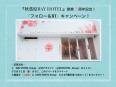「秋葉原BAY HOTEL」開業3周年記念、「フォロー&RT 」キャンペーン開催決定!
