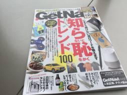 GetNavi 8月号に「東京銀座BAY HOTEL」が掲載されています。