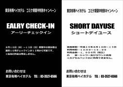 東京有明ベイホテルでコミケ期間中に特別キャンペーンを実施!