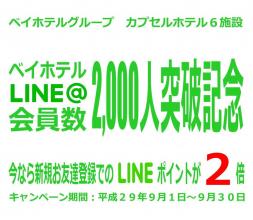 ベイホテルグループ「LINE@」会員2,000人突破記念キャンペーンのお知らせ