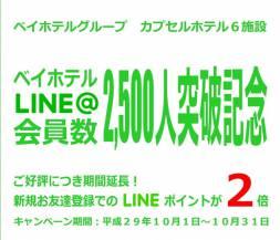 ベイホテルグループ「LINE@」公式アカウント友達登録2,500人突破記念キャンペーン!