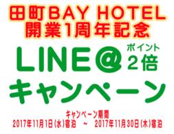 『田町ベイホテル』開業1周年記念「LINE@」ポイント2倍キャンペーン