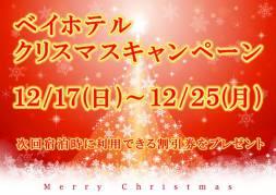 クリスマスキャンペーンのお知らせ!