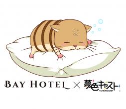 【1/25最新情報追加!】「夢色キャスト」× 秋葉原BAY HOTEL コラボレーション!