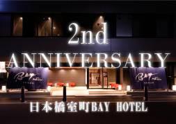 日本橋室町ベイホテル開業2周年記念キャンペーン