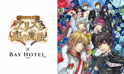 『イケメン革命◆アリスと恋の魔法』×「秋葉原BAY HOTEL」の コラボ第2弾が決定!