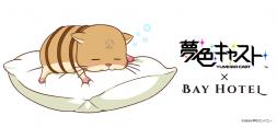 『夢色キャスト』×「秋葉原BAY HOTEL」コラボ第2弾が決定しました!