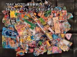【BAY HOTEL浦安駅前】で小さいお子様に「おもちゃ」をプレゼント!