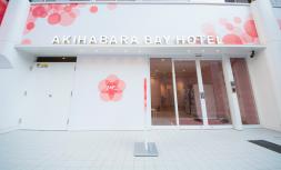 『秋葉原BAY HOTEL』が開業3周年を迎えます。