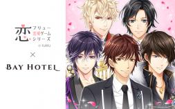 『フリュー恋』と「秋葉原BAY HOTEL」のコラボレーションが決定しました!