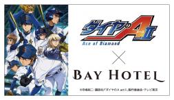 『ダイヤのA actⅡ』×「日本橋室町BAY HOTEL」ホテルコラボが決定しました!