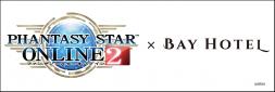 人気オンラインRPG『PSO2』×「BAY HOTEL浦安駅前」コラボレーションが決定!