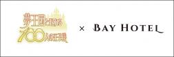 『夢王国と眠れる100人の王子様』×「秋葉原BAY HOTEL」コラボレーション!