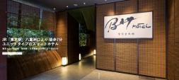 『東京駅前BAY HOTEL』開業4周年の御礼