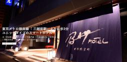 『日本橋室町 BAY HOTEL』開業4周年の御礼