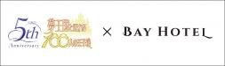 『夢王国と眠れる100人の王子様』×「秋葉原BAY HOTEL」コラボレーション第2弾!