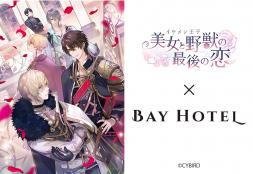 『イケメン王子 美女と野獣の最後の恋』×「秋葉原BAY HOTEL」コラボが決定しました!