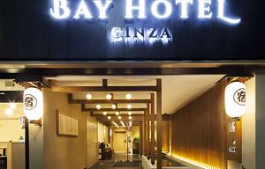 東京銀座BAY HOTEL