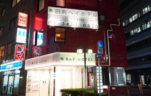 田町 BAY HOTEL